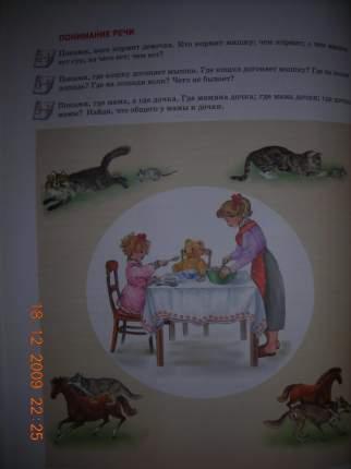 Уроки логопеда, тесты на развитие Речи для Детей От 2 до 7 лет