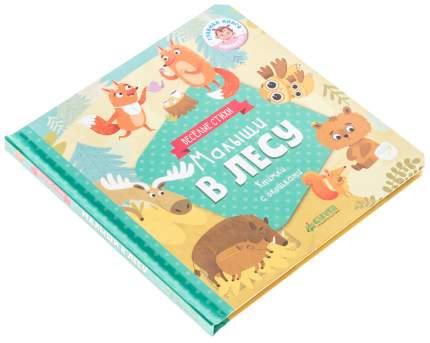 Книга для Самый Маленьких Малыши В лесу (Книжки С клапанами)