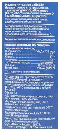 Молоко Valio zero lactose 1.5% 1 л