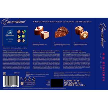 Конфеты Вдохновение mini desserts панакота-шоколадный брауни-ореховое парфе 165 г