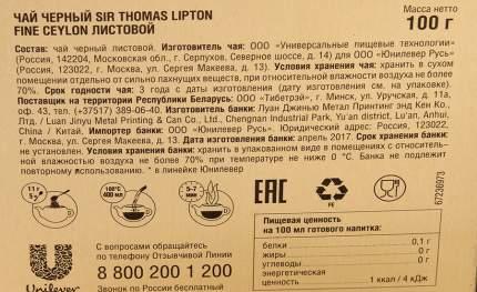 Чай Sir Thomas Lipton Fine Ceylon черный листовой 100 г