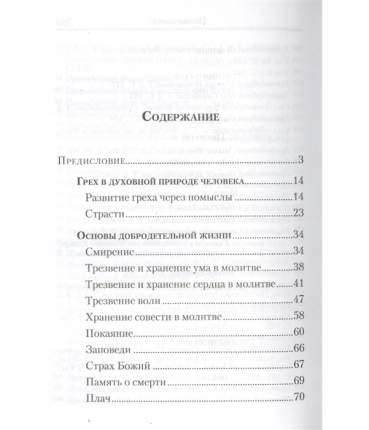 Книга Сокровенная Жизнь и Богопознание по Добротолюбию, Н, С.Посадский
