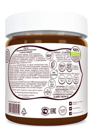 Шоколадная ореховая паста-крем Nattys сhoconut с натуральным медом 525 г