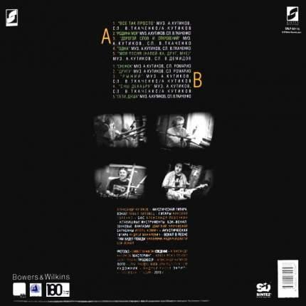 """Виниловая пластинка Александр Кутиков """"Бесконечномгновенно"""" (LP)"""