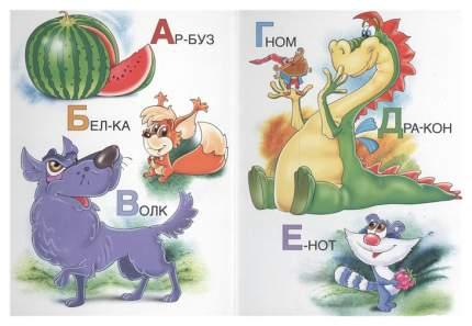 Книжка Азбука по Слогам