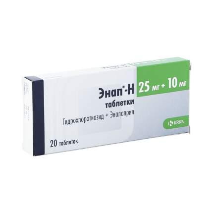Энап-Н таблетки 25 мг+10 мг 20 шт.