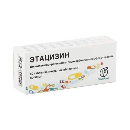 Этацизин таблетки 50 мг 50 шт.