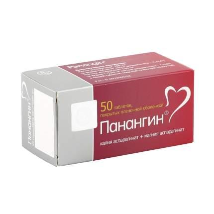 Панангин таблетки, покрытые оболочкой 50 шт.