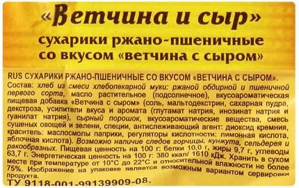 Сухарики Воронцовские ржано-пшеничные со вкусом ветчина с сыром 120 г