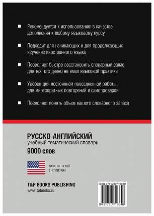 Русско-Английский (Американский) тематический Словарь, 9000 Слов, Международная транскрипц