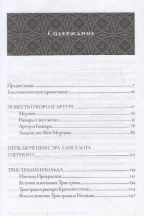 Книга Король Артур и рыцари Круглого стола (карманный формат)