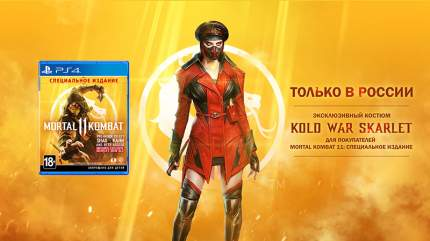 Игра для PlayStation 4 Mortal Kombat 11. Специальное издание (нет пленки на коробке)