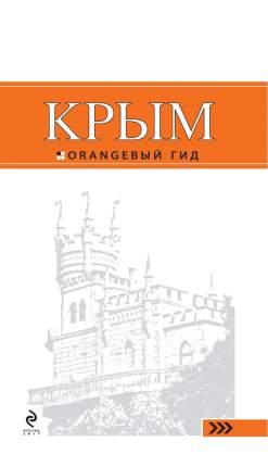 Атласы и путеводители крым. путеводитель