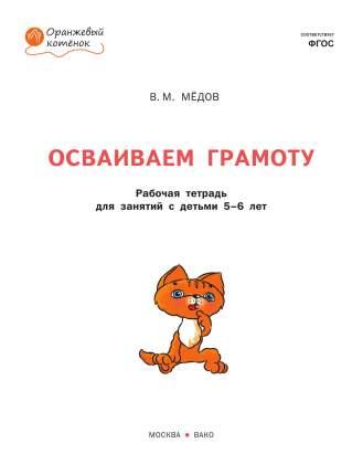 Вако Осваиваем Грамоту, Р т 3+, Мёдов В.М (Оранжевый котёнок) 183068