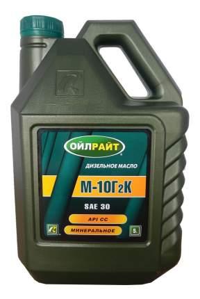 Моторное масло Oilright М-10Г2К SAE 30 5л