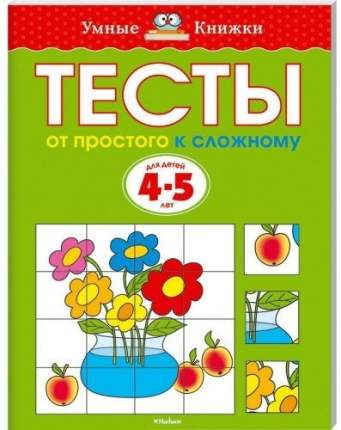 Книга Махаон тесты. От простого к Сложному. для Детей 4-5 лет