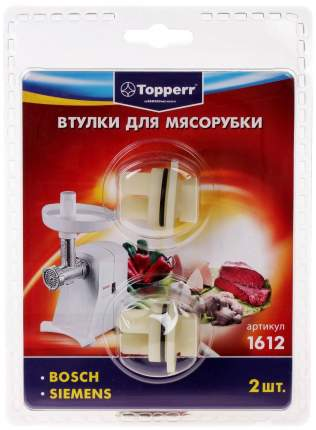 Набор для мясорубки Topperr 1612 Белый