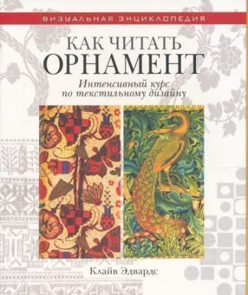 Книга Как читать орнамент, Интенсивный курс по текстильному дизайну