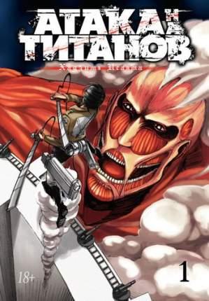 Манга Атака на Титанов. Книга 1