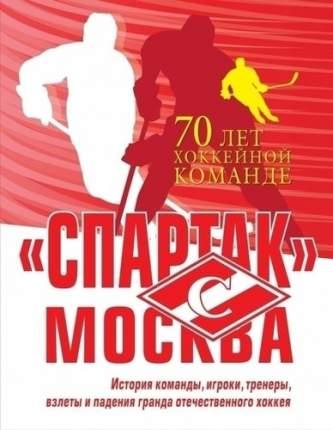 «Спартак» Москва, История хоккейного клуба