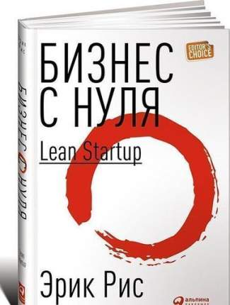 Бизнес С Нуля, Метод Lean Startup для Быстрого тестирования Идей и Выбора Бизнес-Модели