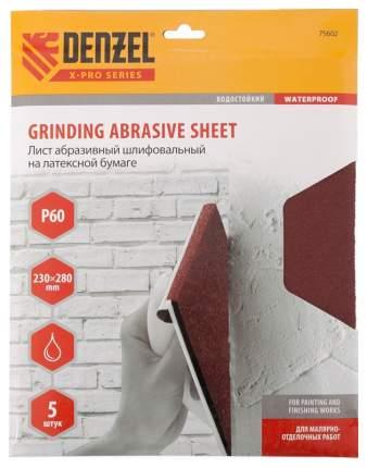 Наждачная бумага DENZEL P 60 230 х 280 мм 5 шт 75602