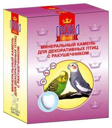 Камень для заточки клюва ГРАНД Премиум для птиц, 30 г, шт