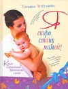 Книга о Гармоничной Беременности, Я Скоро Стану Мамой!