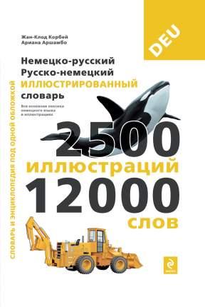 Немецко-русский русско-немецкий иллюстрированный словарь