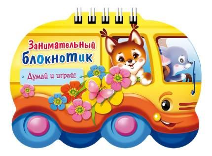 Книжка Hatber Занимательный Блокнотик Автобус 16Кц6Гр_14427