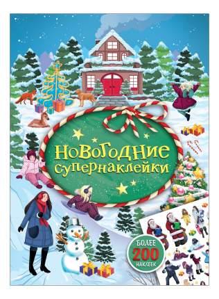 Новогодние Супер-Наклейк и книга С наклейками 32895