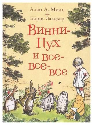 Книга Росмэн Милн А. Винни Пух и все-все-все