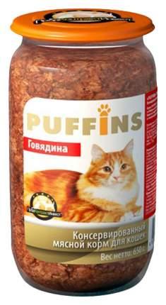 Консервы для кошек Puffins, кусочки в паштете с говядиной, 8шт по 650г