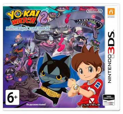 Игра для Nintendo 3DS YOKAIWATCH 2: Мыслящие призраки