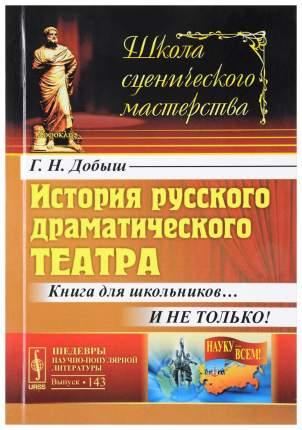 Книга История русского драматического театра: Книга для школьников… И не только! ...