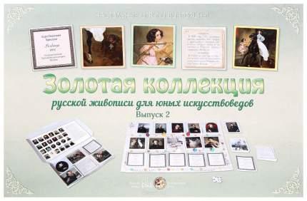 Книга Золотая коллекция Русской Живописи для Юных Искусствоведов. Выпуск 2