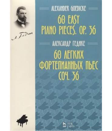 Книга 60 легких фортепианных пьес. Сочинение 36. Ноты