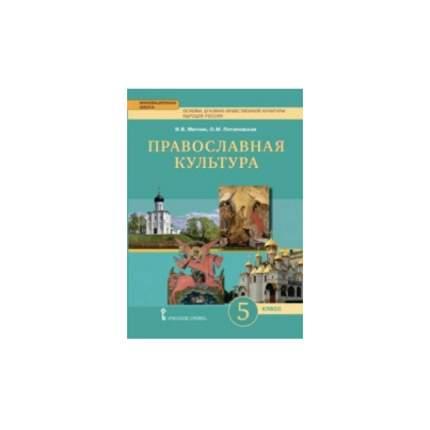 Основы православной культуры. православная культура. 5Кл. Учебник.