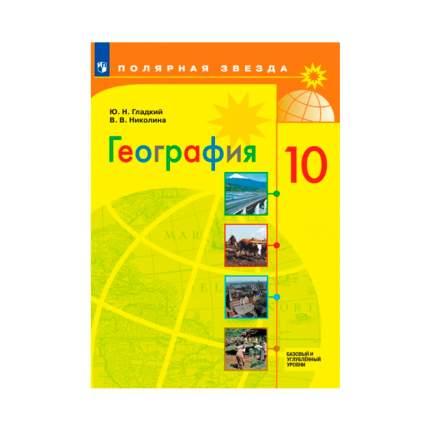 Гладкий, География, 10 класс Базовый и Углублённый Уровни, Учебник