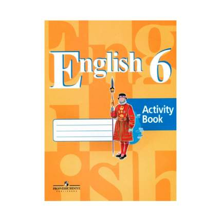 Кузовлев, Английский Язык, Рабочая тетрадь, 6 класс