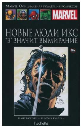 Комикс Новые Люди Икс. В значит вымирание (Ашет #17)