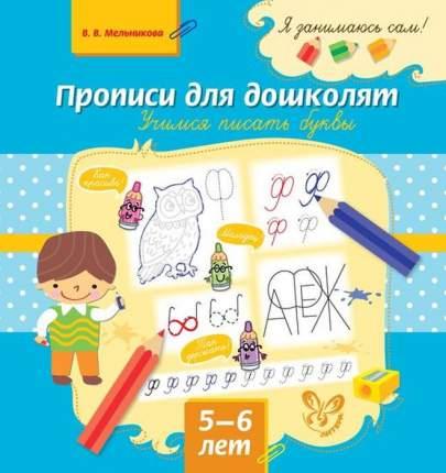 Мельникова, прописи для Дошколят, Учимся писать Буквы