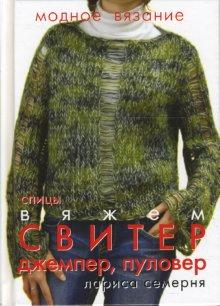 Модное Вязание: Спицы. Вяжем Свитер, Джемпер, пуловер