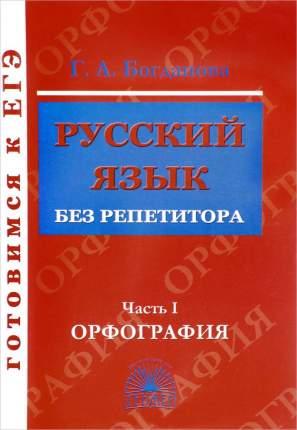 Богданова, Русский Язык Без Репетитора, Ч.1, Орфография, Готовимся к Егэ