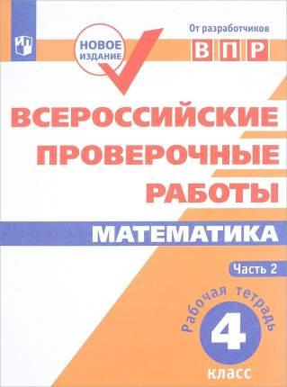 Математика. 4 класс. В 2-Х Частях. Ч2. Всероссийские проверочные Работы.