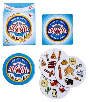 Настольная игра на внимание «Дуббль. Вокруг света», 20 карточек ЛАС ИГРАС
