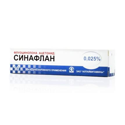 Синафлан мазь 0,025% 10 г Алтайвитамины