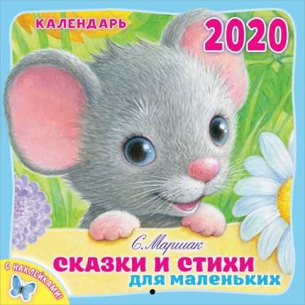 Сказки и Стихи для Маленьких. календарь 2020