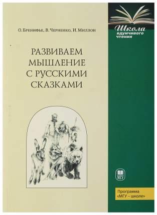Развиваем мышление с русскими сказками