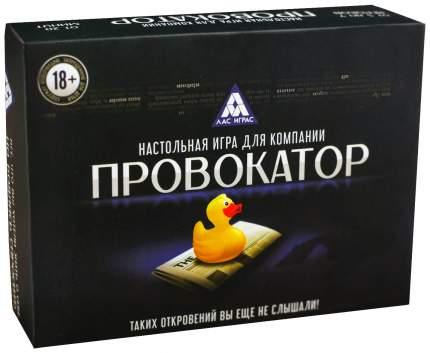 Настольная игра для компании «Провокатор» ЛАС ИГРАС